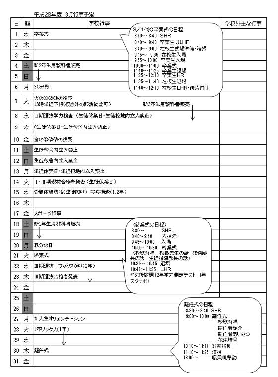 行事予定(3月)