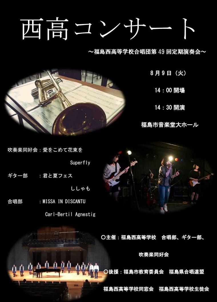 西高コンサート
